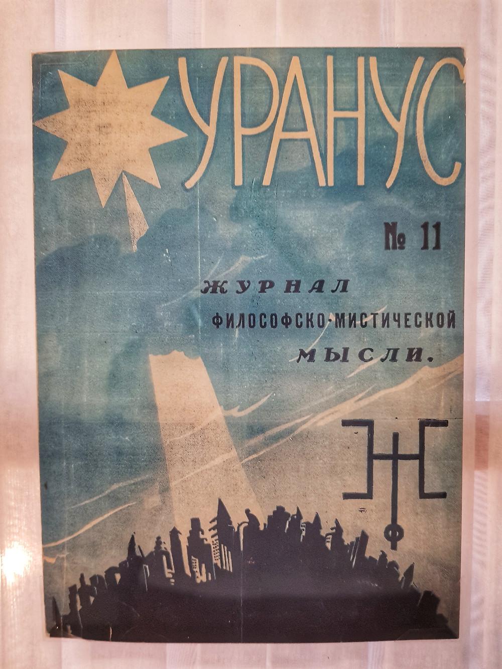 Журнал мистической мысли «Уранус»