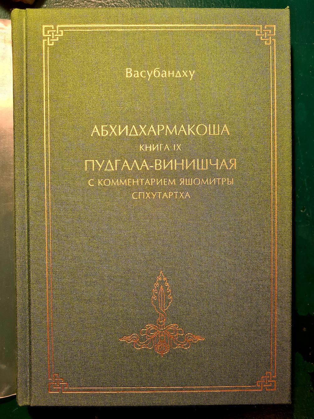 Абхидхармакоша, книга 9-я, «Пудгала-винишчая»