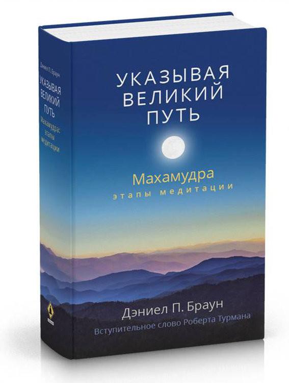 Браун Д. П. Указывая великий путь. Махамудра: этапы медитации. М., 2017. 928 с.