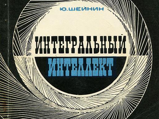 «Интегральный Интеллект» и кентаврическое сознание в Советском Союзе