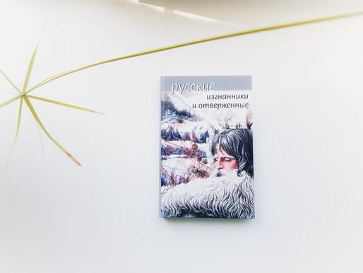 «Русские изгнанники и отверженные»: отзыв о книге и размышления о Постороннем