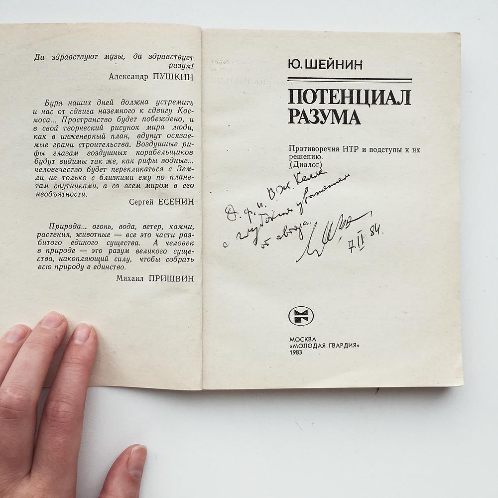 Разворот книги Ю. М. Шейнина «Потенциал разума» с автографом автора. (Фото © Татьяна Парфёнова)