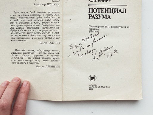 «Потенциал разума»: интегральное мышление Юлиана Шейнина