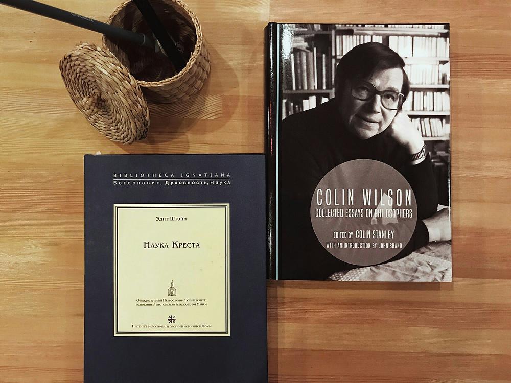 Две книги: Колин Уилсон «Collected Essays on Philosophers» («Собрание эссе о философах») и Эдит Штайн «Наука Креста»