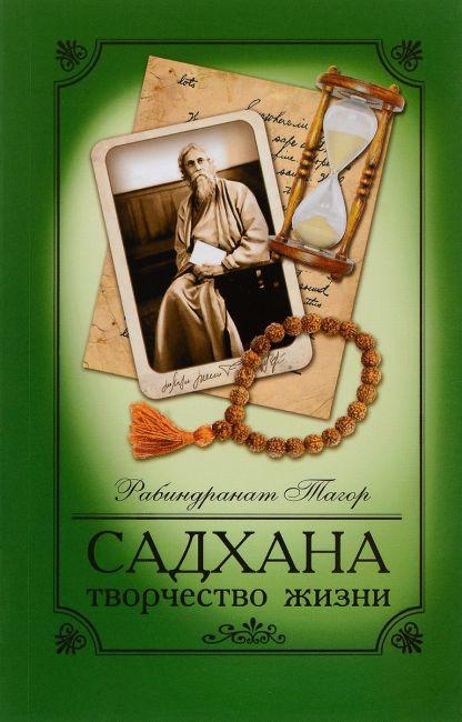 Тагор Р. Садхана. Творчество жизни. — 4-е изд. — М.: Амрита, 2014. 176 с.