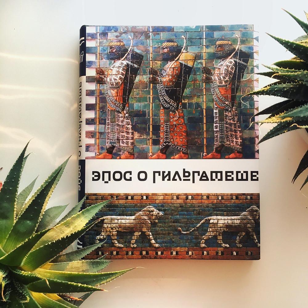«Эпос о Гильгамеше» (фотография книги: Татьяна Парфёнова)