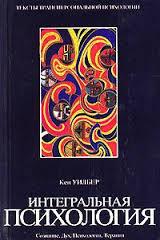 Кен Уилбер. Интегральная психология