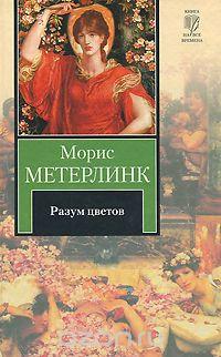 Морис Метерлинк, «Разум цветов»