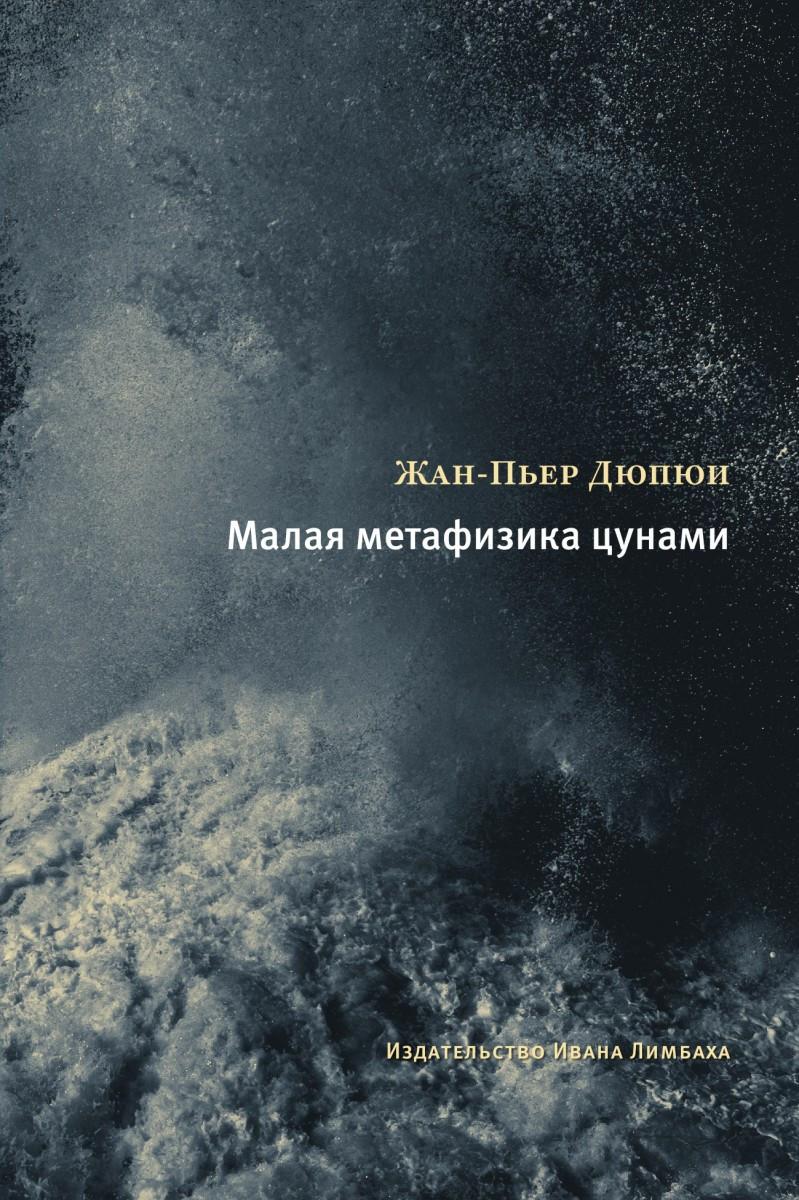 Жан-Пьер Дюпюи. Малая метафизика цунами (2019)