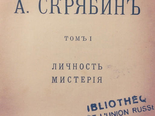 Борис Шлёцер о Скрябине как деятельном художнике-мистике