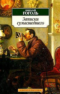 Николай Гоголь, «Записки сумасшедшего»