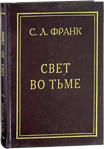 Франк С. Л. Свет во тьме. — М.: Изд-во «Факториал», 1998. — 256 с.