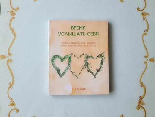 «Время услышать себя»: Анна Блэк о практике доброты к себе