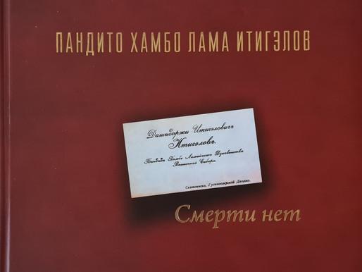Феномен Итигэлова: о книге Я. Д. Васильевой, посвящённой Хамбо-ламе