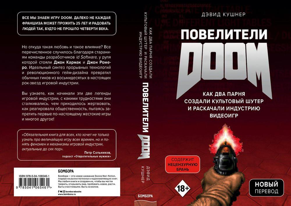 Обложка книги «Повелители DOOM» Дэвида Кушнера