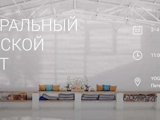 Интегральный городской ретрит на Крестовском острове (г. Санкт-Петербург, 3–4.10.2020)