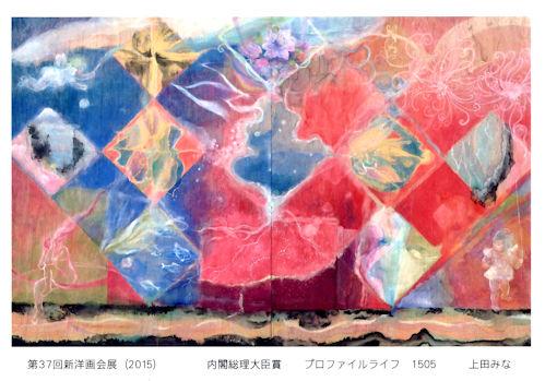 Mina Ueda(上田 みな)の略歴は画像の下で詳しくご覧になれます。      画像はクリック拡大でご覧ください。