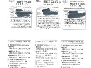 2019年4月お客様アンケート