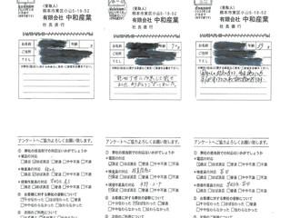 2019年8月お客様アンケート