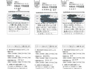 2019年6月お客様アンケート