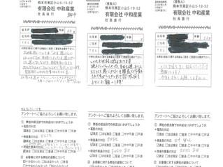 2019年3月お客様アンケート