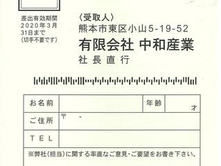 2019年お客様アンケート集計