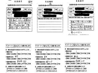 2019年11月お客様アンケート