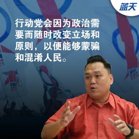 根据获取权位需要,行动党随时换立场和原则