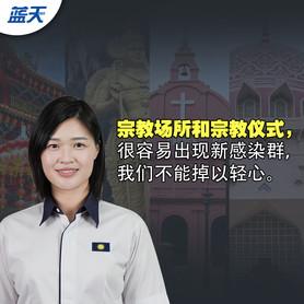 非穆宗教场所SOP,马华宗教局配合宣导助抑制疫情