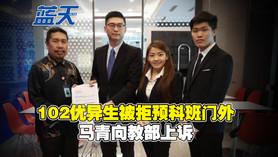 102优异生被拒预科班门外,马青向教部上诉