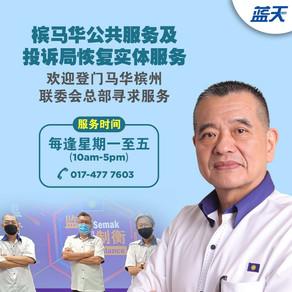 槟马华公共服务及投诉局 陈德钦:即起恢复实体服务