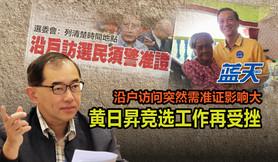 沿户访问突然需准证影响大,黄日昇竞选工作再受挫
