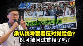 承认统考要看反对党脸色?倪可敏问过首相了吗?