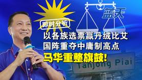 【即时分析】横扫各族选票赢补选,国阵重夺中庸高地,马华重整旗鼓!
