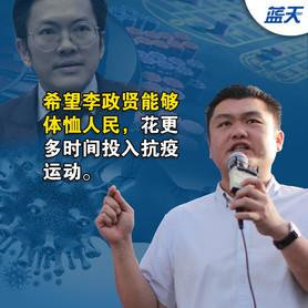李政贤何不在州议会,当面质问伊党议员禁赌论?