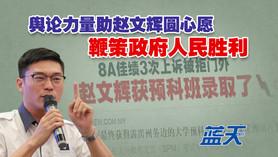舆论力量助赵文辉圆心愿,鞭策政府人民胜利
