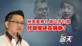 杨美盈被礼端公开打脸,行动党还在静静?