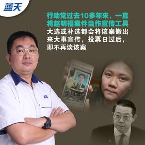 希盟执政22个月赵明福案零进展,火箭重提只为捞宣传