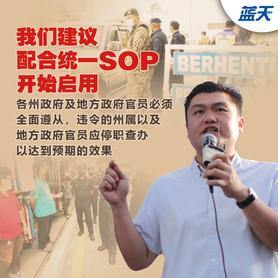 认真推动全国统一SOP,违令州和地方官员应停职查办