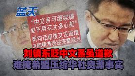 刘镇东贬中文系虽道歉,难掩希盟压缩华社资源事实
