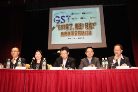 """""""GST来了!挑战?转机?""""研讨会 助中小企业做好充分准备"""