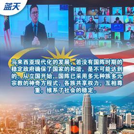 郑联科受邀于中国视频会议,强调政府稳定确保国家和谐