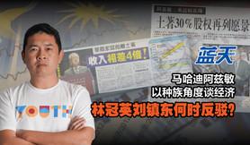 马哈迪阿兹敏以种族角度谈经济,林冠英刘镇东何时反驳?