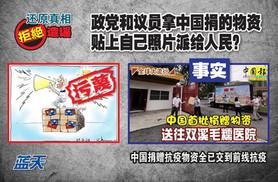 政党和议员拿中国捐的物资贴上自己照片派给人民?