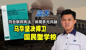 符合联邦宪法,体现多元共融,马华坚决捍卫国民型学校