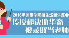 2016年师范学院招生巡迴讲座会 传授秘诀助华裔被录取当老师