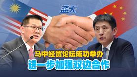 马中经贸论坛成功举办,进一步加强双边合作