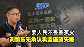 要人民不丢香蕉皮,刘镇东先承认希盟施政失败