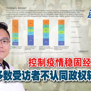 控制疫情稳固经济,多数受访者不认同政权转移