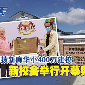 教部拨新廊华小400万建校,新校舍举行开幕典礼